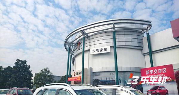 东莞市荣耀荣威4S店