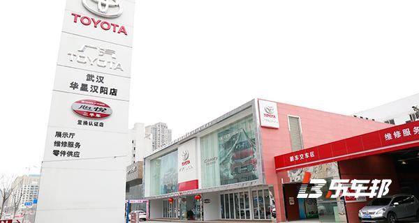 武汉华星龙阳广汽丰田4S店