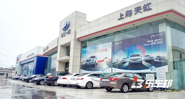 上海天虹洲盈奔腾红旗4S店