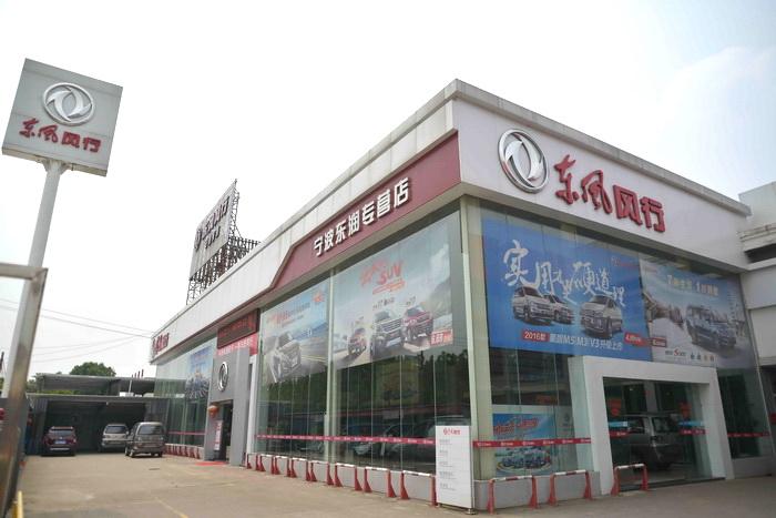 宁波东润东风风行4S店