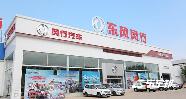青岛风行汽车4S店