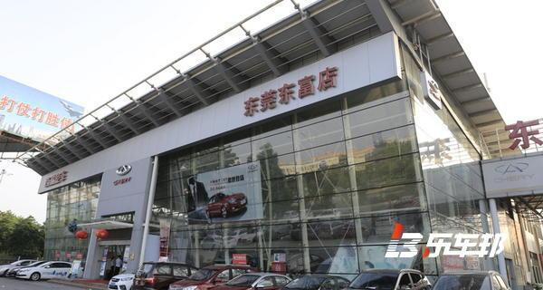 东莞市东富4S店