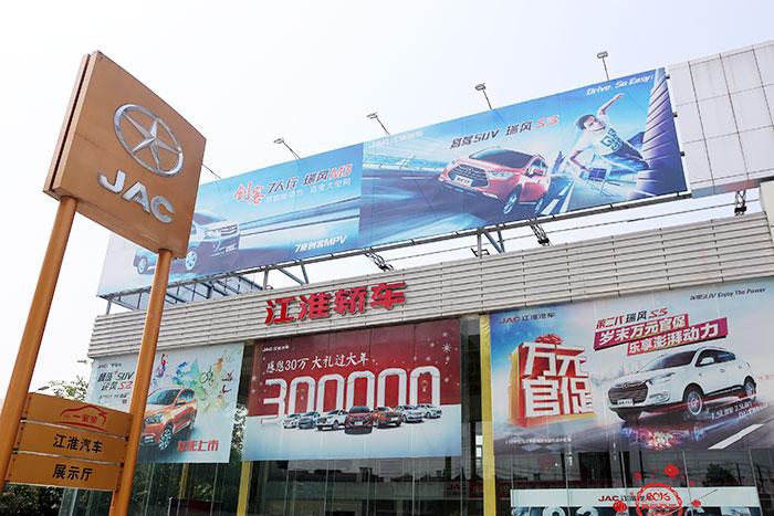 武汉盟盛人江淮4S店