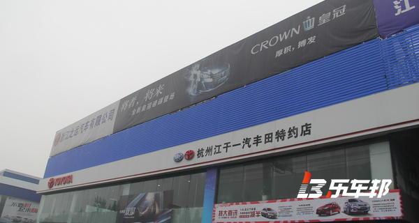 杭州江干一汽丰田4S店
