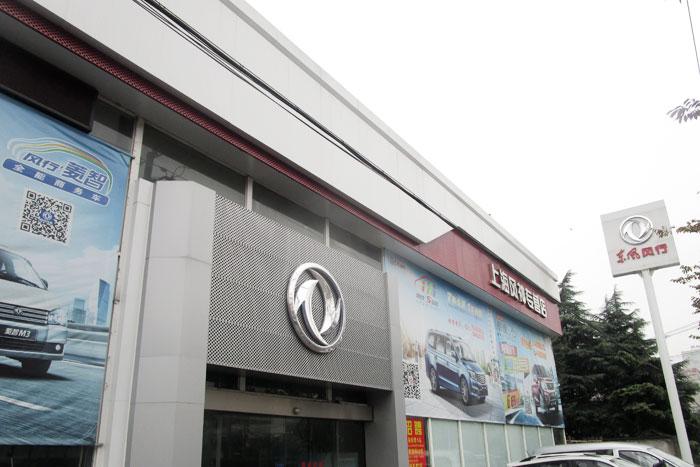 上海风行4S店中春店