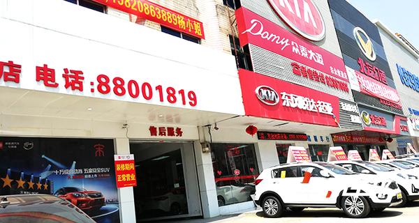 东莞市锋得行比亚迪4S店樟木头分公司
