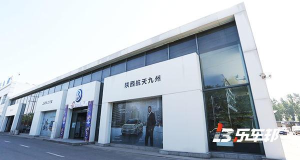 陕西航天九州上海大众4S店