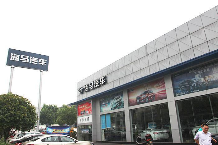 湖南恒顺海马4S店
