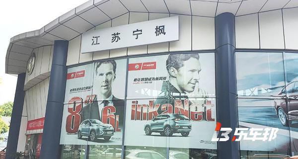 南京宁枫名爵4S店