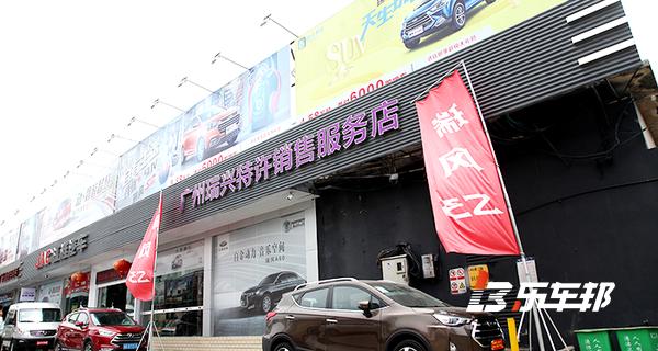番禺瑞兴江淮4S店