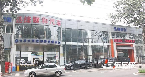 北京迅捷颐和别克店