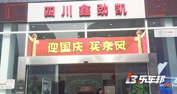 四川鑫劲凯东风风神4S店