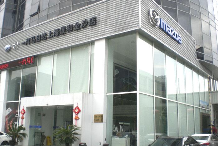 上海景和金沙一汽马自达4S店