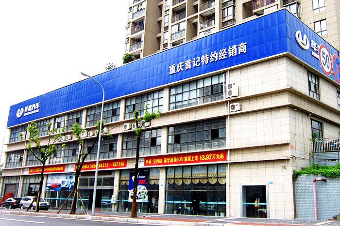 重庆千里马(华泰品牌)