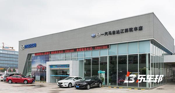南京乾丰一汽马自达4S店