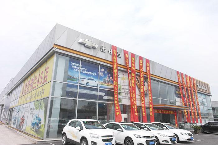 上海弘昆雪佛兰4S店