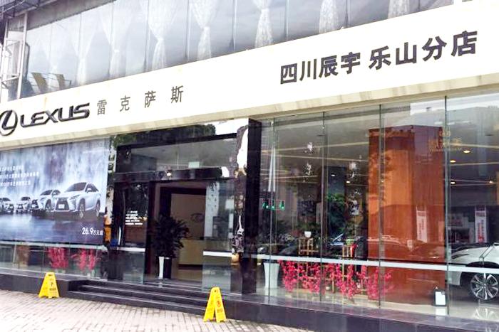 乐山辰宇雷克萨斯4S店