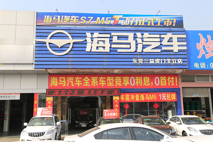 东莞市虎门海马4S店