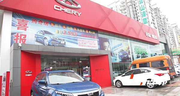 广州保瑞奇瑞4S店
