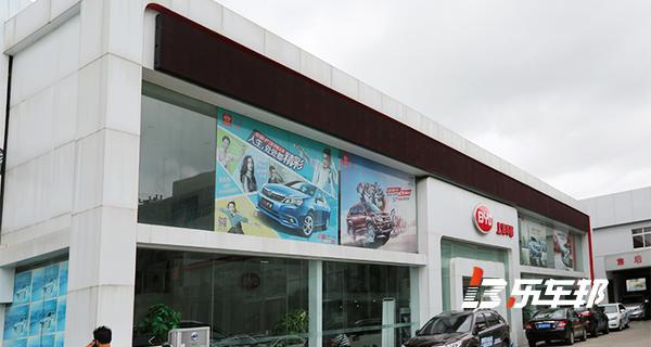 上海华裕比亚迪4S店