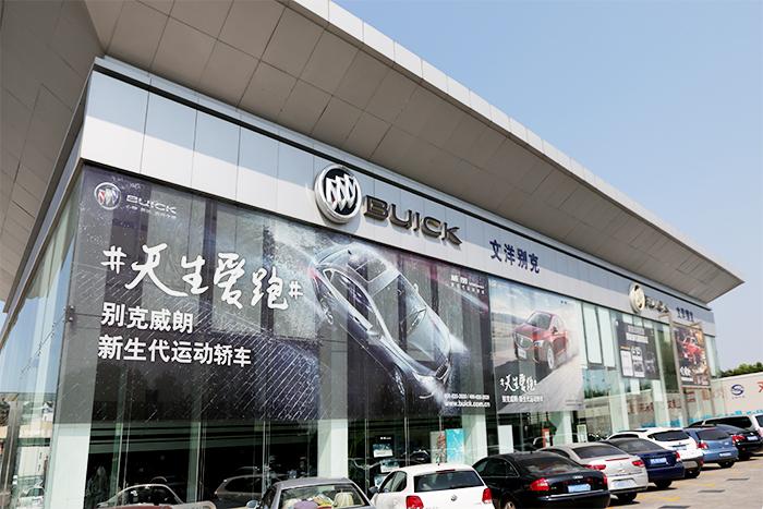 上海文洋别克4S店