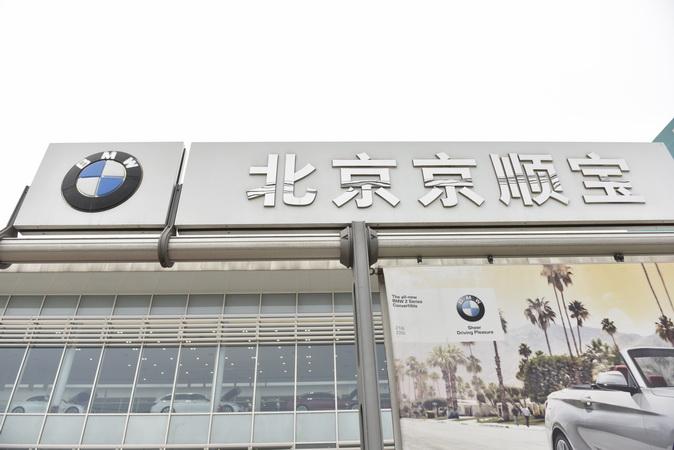 北京京顺宝4S店
