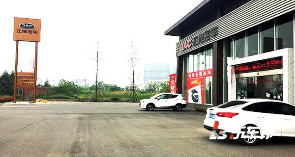 南京会晨江淮4S店