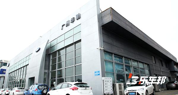 广州华驰福特4S店