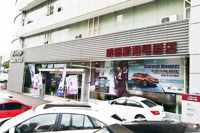 成都新港众泰4S店