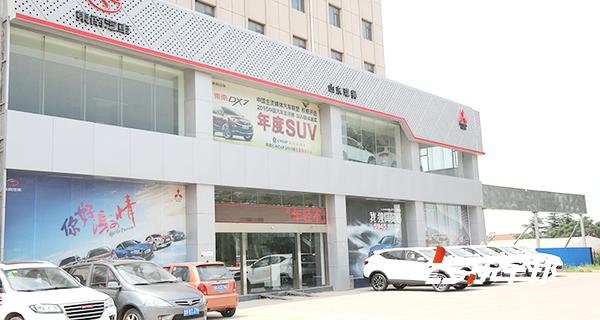山东琨狮东南三菱4S店