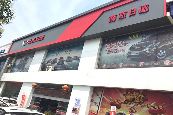 南京杰盟幻速店