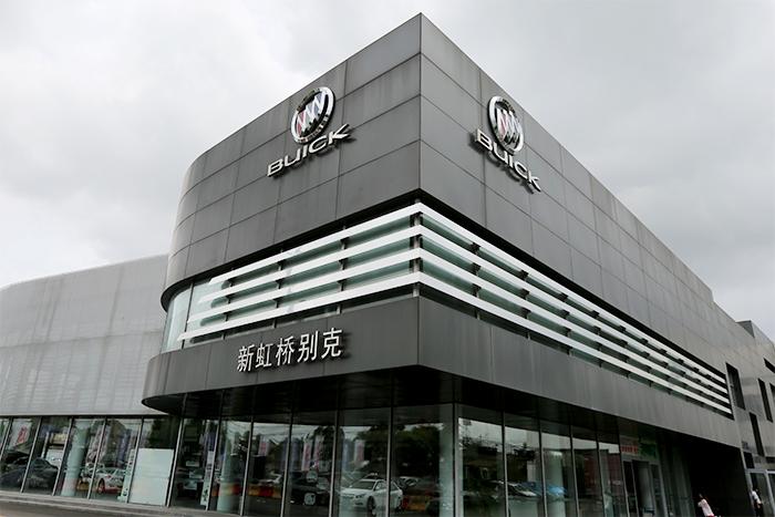 上海大众交通新虹桥别克4S店