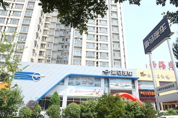 虹泉汽车海马4S店