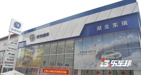 武汉东瑞长安4S店(汉阳店)
