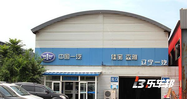 沈阳一汽吉林4S店