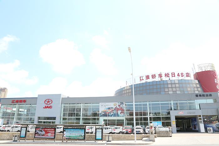 江淮青岛松日4S店