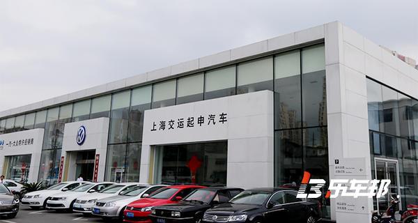 上海交运起申4S店