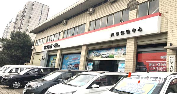成都万友东辰长安4S店