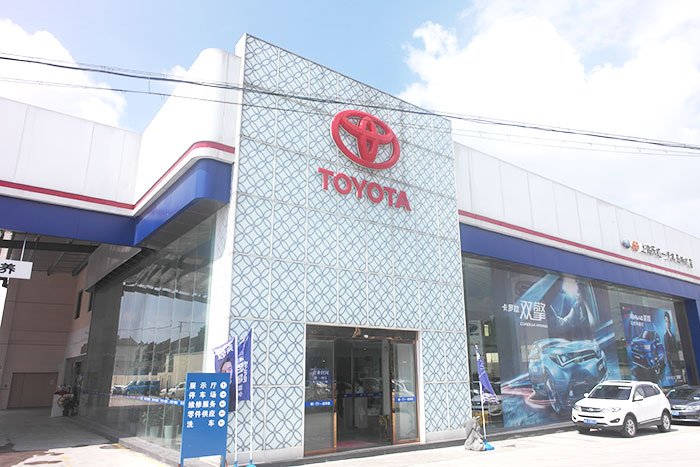 上海天虹一汽丰田4S店