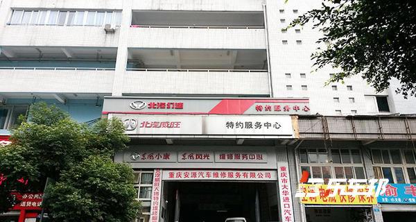 重庆安源北汽幻速威旺