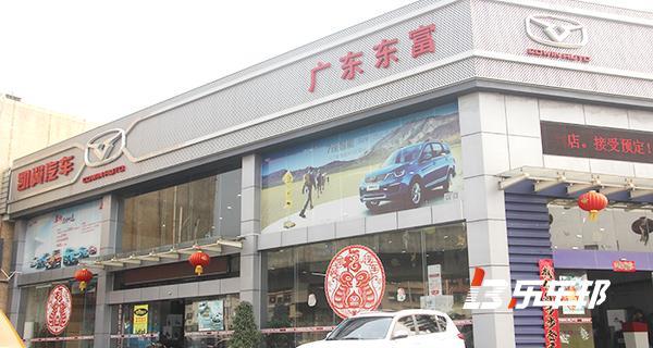 东莞东富凯翼汽车4S店