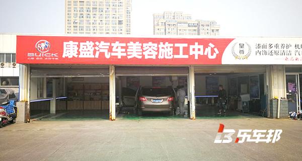浙江康盛别克4S店