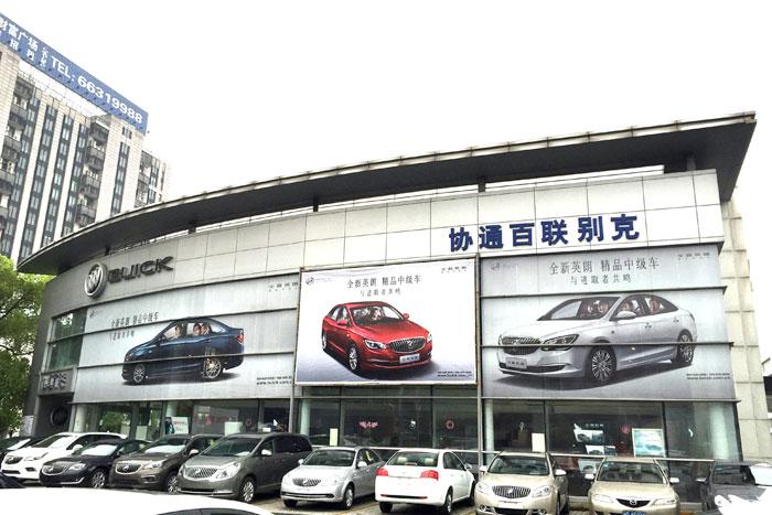 上海协通百联别克4S店