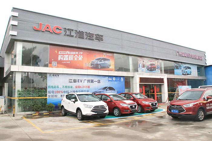 广州瑞城江淮4S店