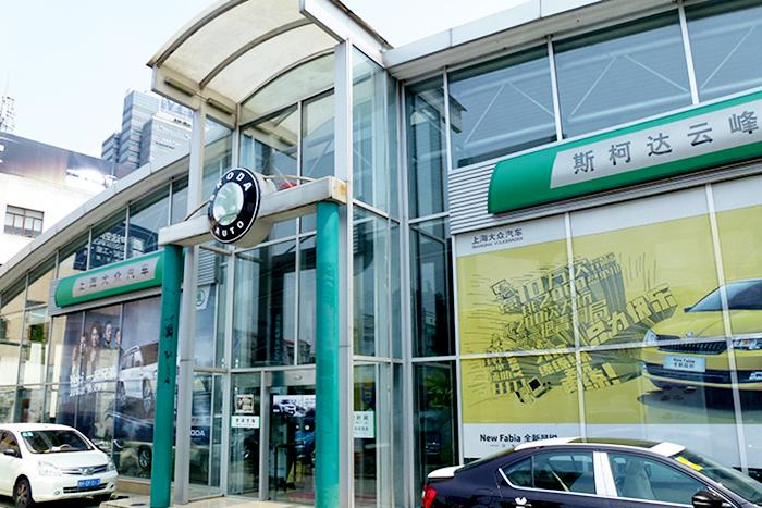 上海云峰交运斯柯达4S店
