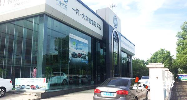 浙江一汽一汽大众4S店