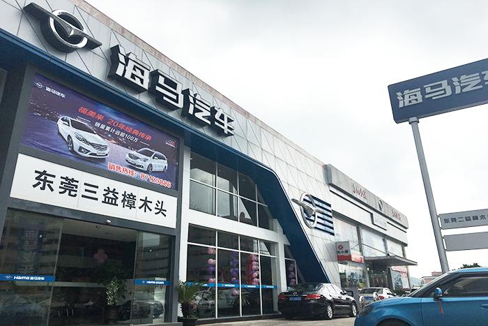 东莞市三益樟木头海马汽车4S店