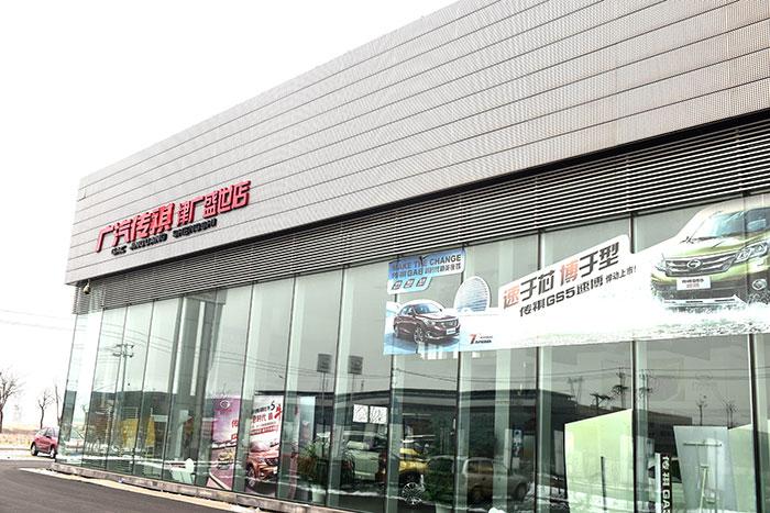 天津津广盛世传祺4S店