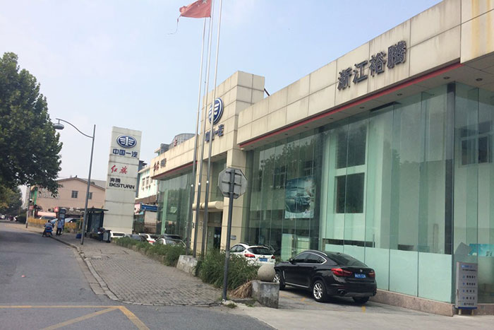 浙江裕腾一汽红旗4S店