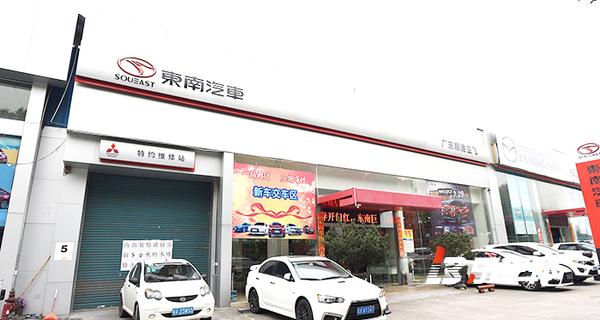 佛山顺德亚飞东南汽车4S店